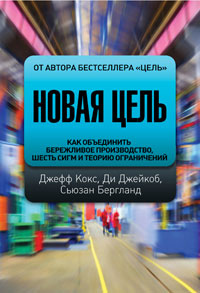 Книга Новая цель velocity